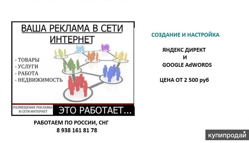 Создание и настройка Яндекс.Директ и Гугл Эдвордс