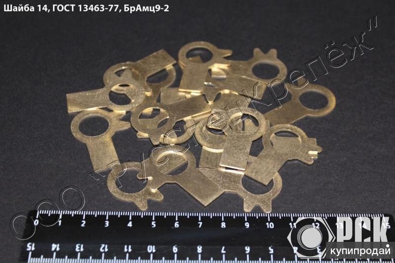 Шайбы из латуни и бронзы   ГОСТ 11371-70,ГОСТ 13463-77,ГОСТ 13464-77,ГОСТ 13465-