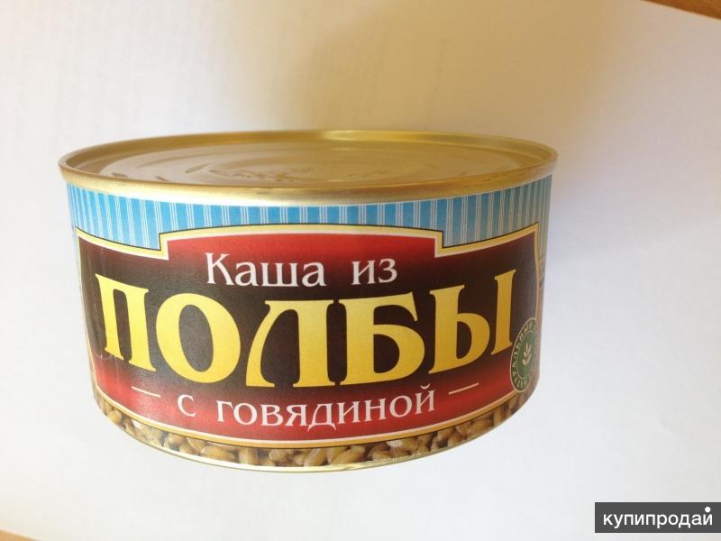 консервы каша с мясом (полба + говядина) продам