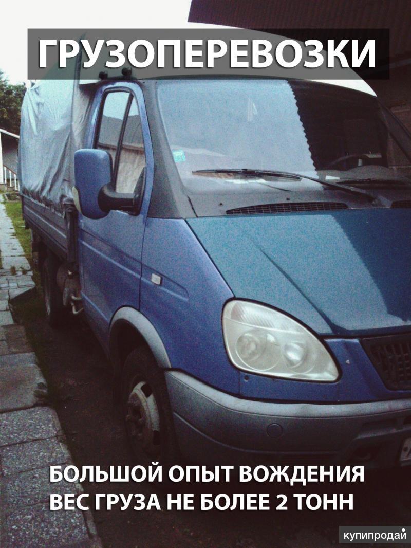 Грузоперевозки по Москве и области