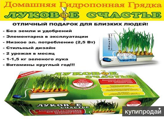 Луковое Счастье домашняя чудо грядка гидропонный выращиватель пера зелёного лука