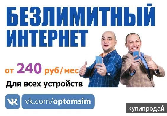 Безлимитный интернет для любых устройств от 240 руб/мес