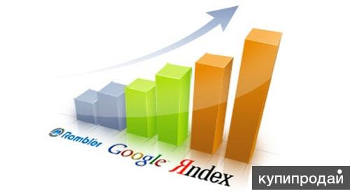 Продвижение сайтов недорого. СЕО (SEO) - оптимизация, Гугл и Яндекс Реклама