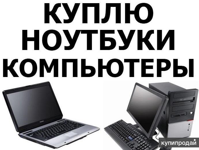 Скупка электроники, цифровой техники в Красноярске. Покупка ПК, ноутбуков, планш