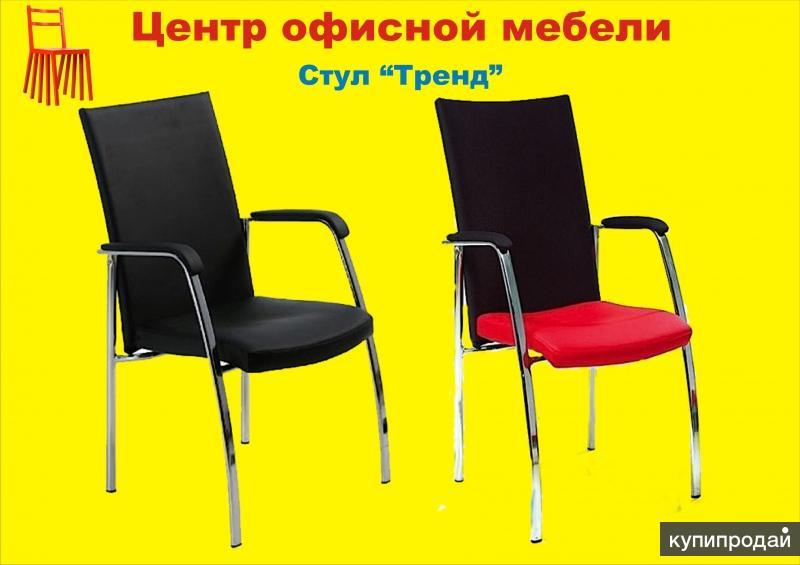 Тренд стул для посетителя