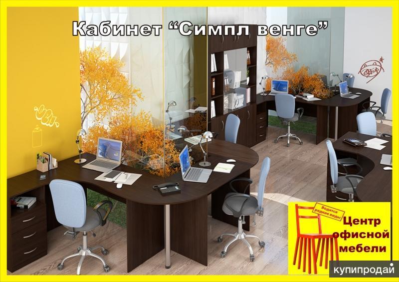 Симпл-венге офисная мебель для персонала