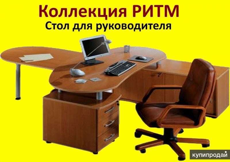 РИТМ стол для руководителя.