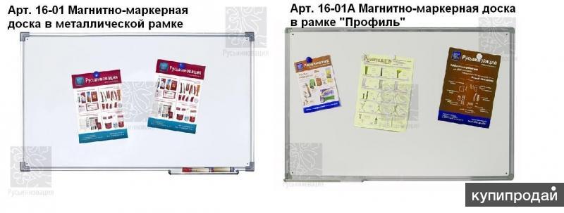 Доска маркерная - для заметок, досуга и обучения, есть размеры