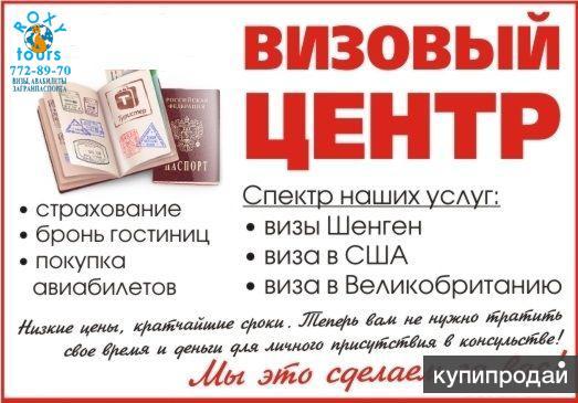 Шенген визы, США, Англия, загранники и билеты