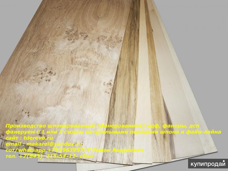 шпонированное лмдф с 1 стр. дуб,бук,ясень