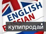 Английский – срочные переводы с/на