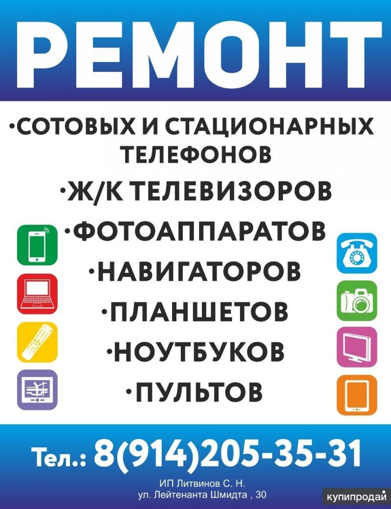 Ремонт телефонов стационарных