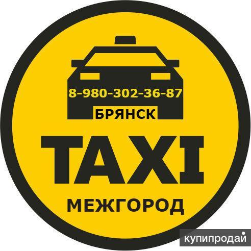 Такси За Город из Брянска. Фиксированная цена.