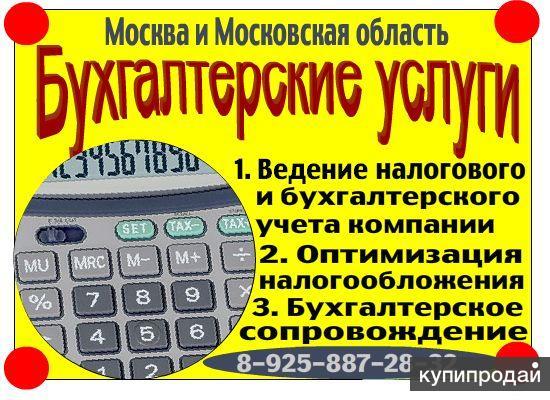Антикризисный бухгалтерское обслуживание в Москве