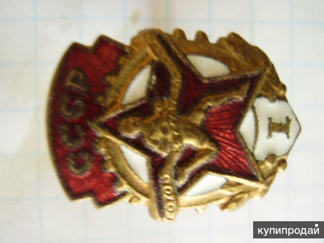 Значок готов к труду и обороне СССР 1 cт.