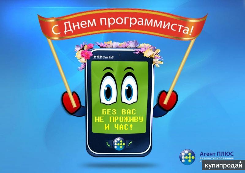 С днем программиста товарищи))