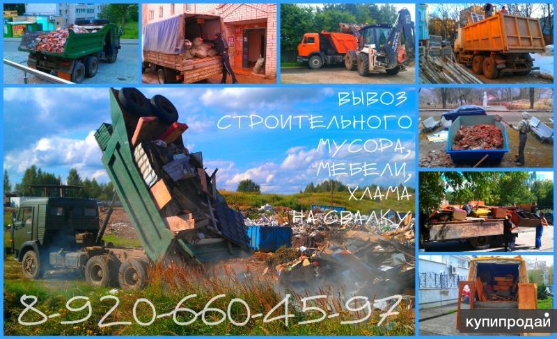 Уборка и вывоз строительного мусора