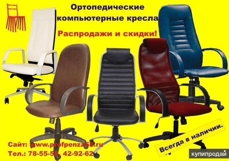 Ортопедические компьютерные кресла