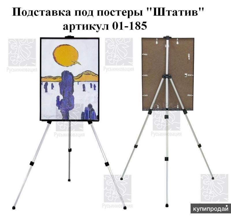 """Мобильная подставка под постуры (картины) """"Штатив"""", регулируемая высота и наклон"""