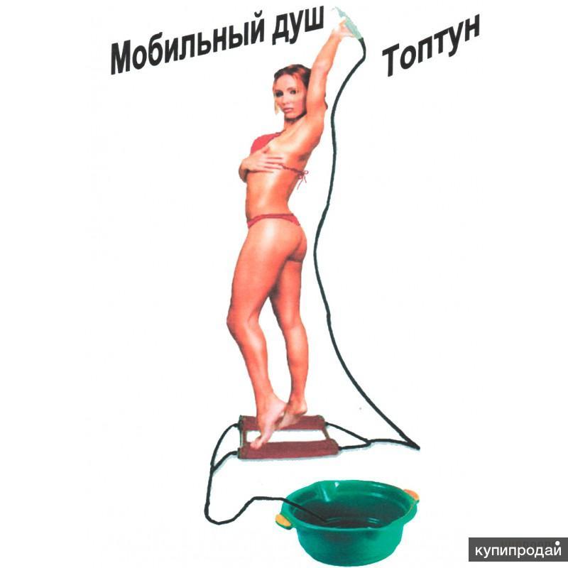 """Успей купить Переносной душ """"Топтун"""""""