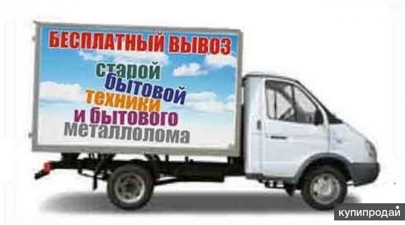 Бесплатный вывоз старой бытовой техники