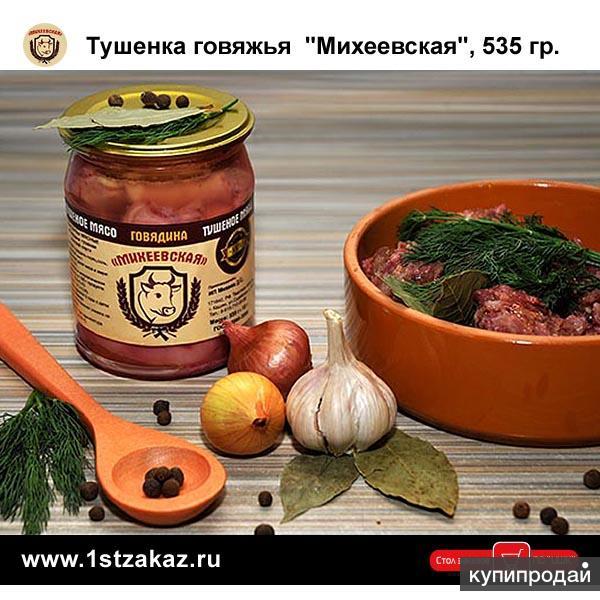 Говядина тушеная 'Михеевская', стекл. банка 535 гр