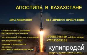 Бесплатная консультация: Казахстанские документы дистанционно тел. +77085546810