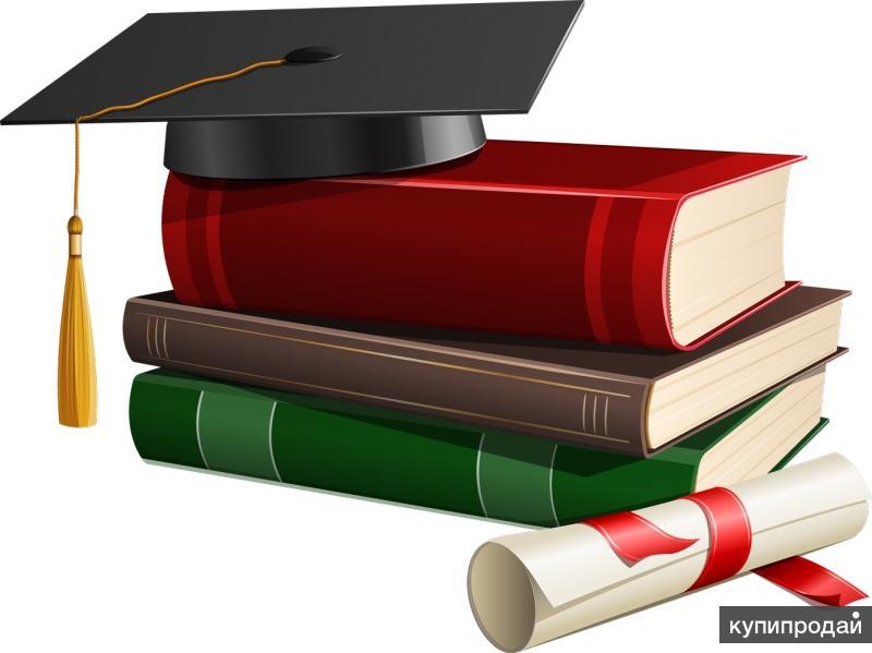 Курсовые, контрольные, дипломные, тесты