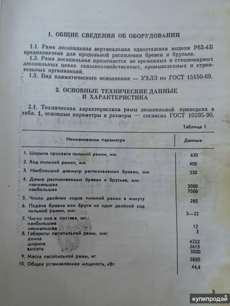 Рама лесопильная Р63-4Б