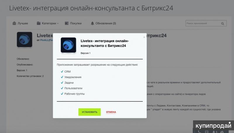 Интеграция Livetex с Битрикс 24