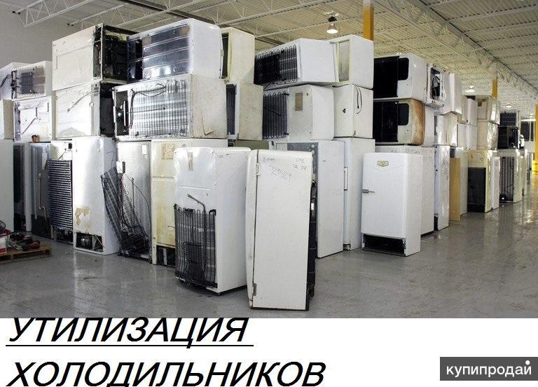 Вывоз холодильника - Бесплатно