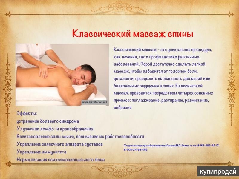 Описание классическому массажу