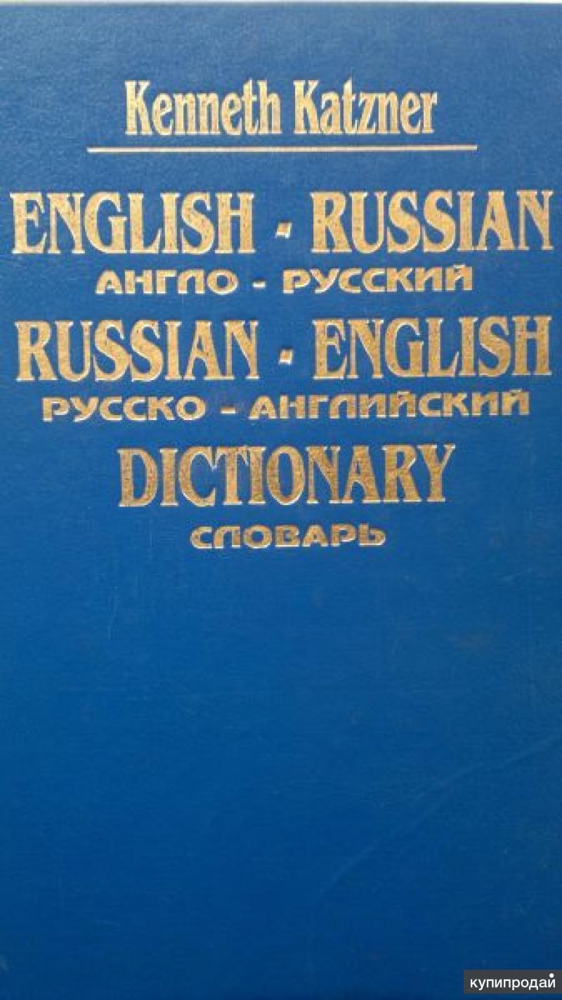 Словарь американский русский