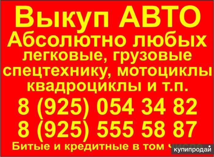 Выкуп АВТО легковые, грузовые, спецтехнику, мотоциклы и т.д.