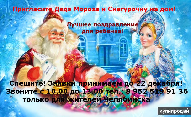Поздравление детей на дому дед морозом и снегурочкой