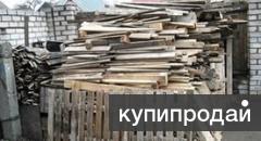 Продам дрова навалом .пройзвольной длины деревянные поддоны