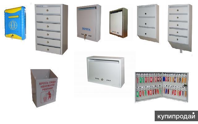 Почтовые ящики различной конфигурации