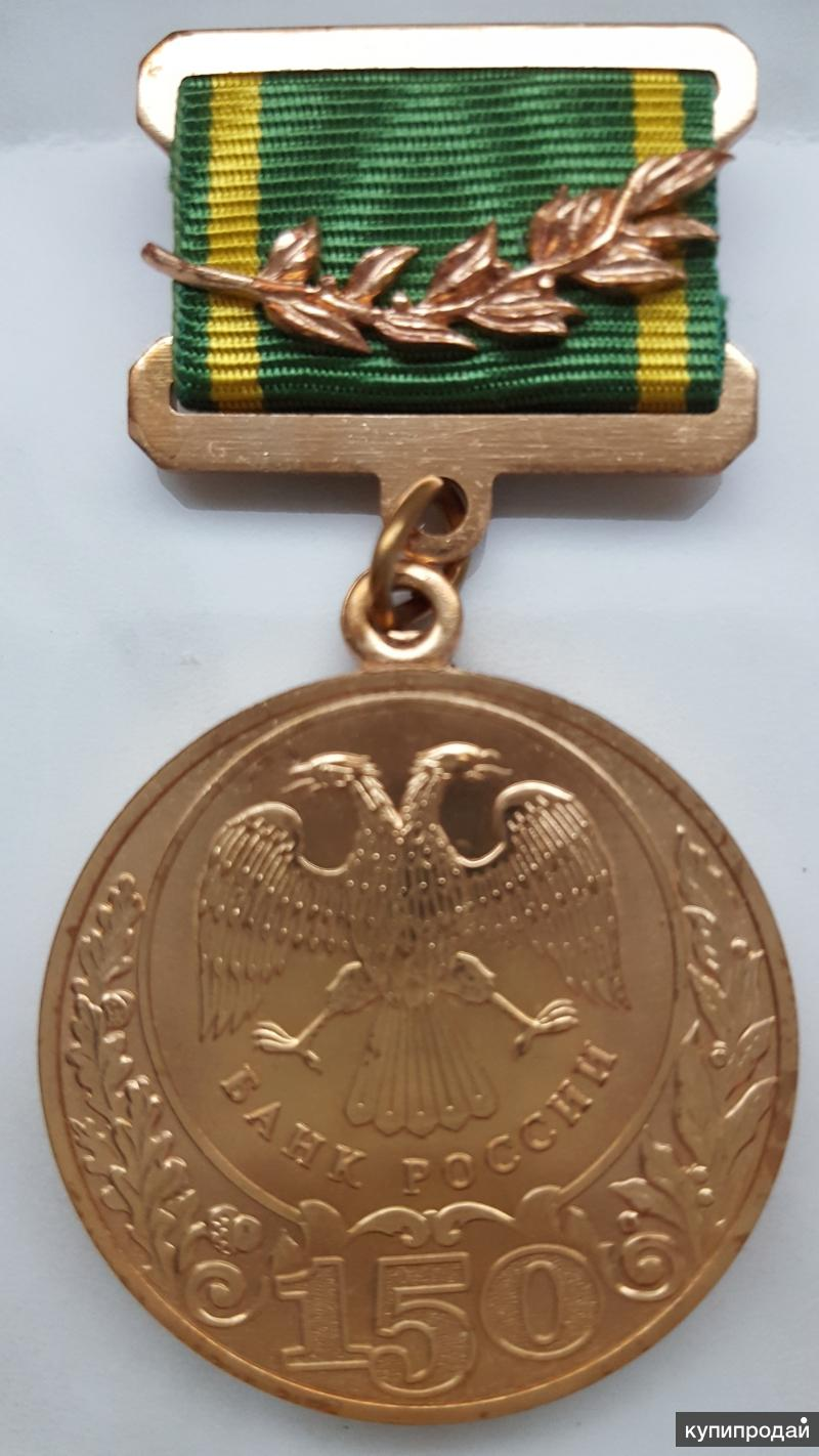 Памятная медаль 150 лет Банк России