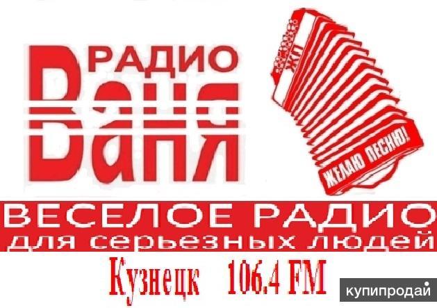 Поздравление по радио ваня