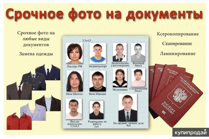 фото на документы в испанию