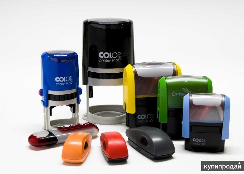 Печати - штампы, быстро - недорого - доставка