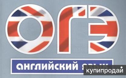 Онлайн-курс подготовки к ОГЭ по английскому языку
