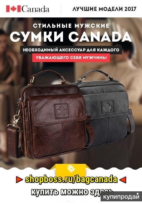 Сумка CANADA