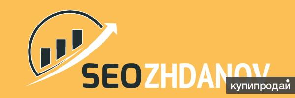 SeoZhdanov – создание и продвижение сайтов +