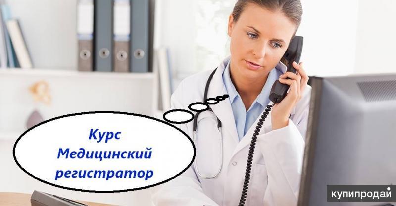 Курс Медицинский регистратор - Дистанционно