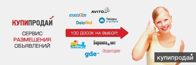 Размещение объявлений на Авито, Из Рук в Руки + 100 досок на выбор!