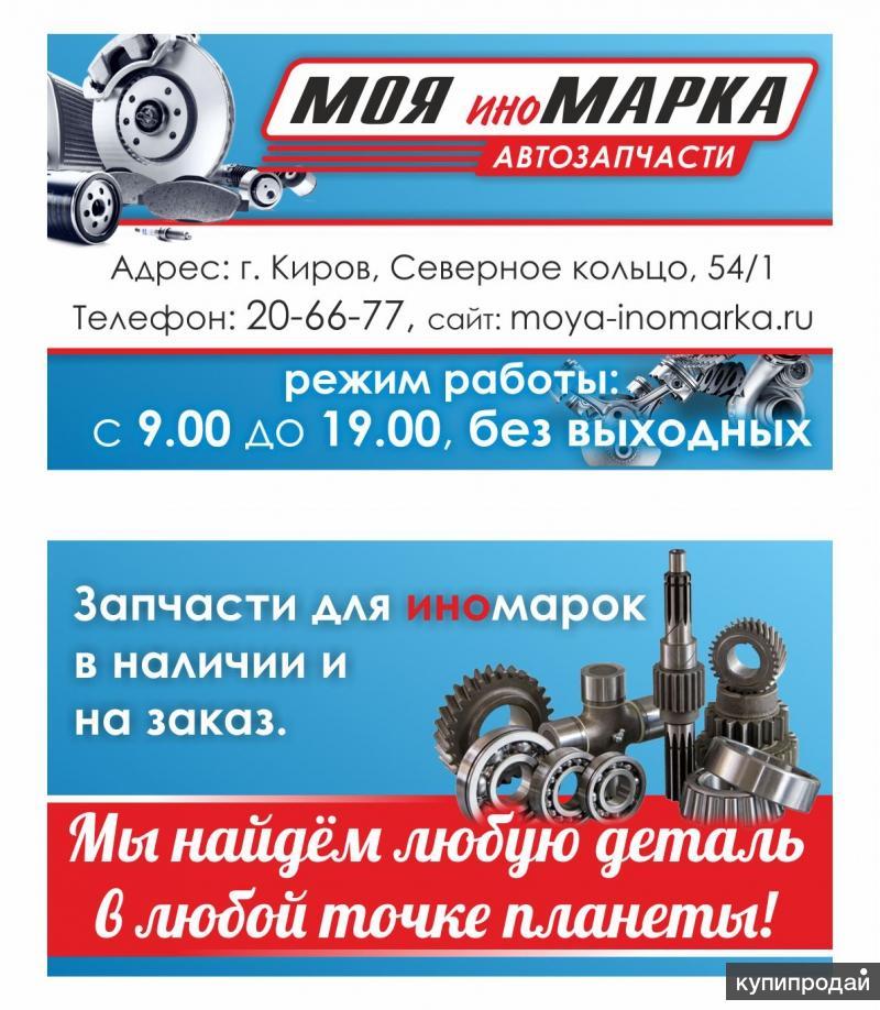Магазин автозапчасти - компания из кирова, зарегистрирована по адресу микрорайон радужный