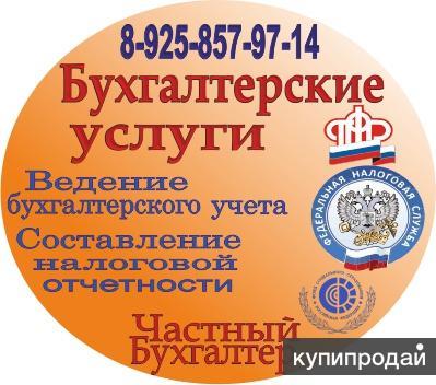 Оказание бухгалтерских услуг приходящим бухгалтером в Москве
