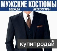 Мужские костюмы Сударь Скидки 90%
