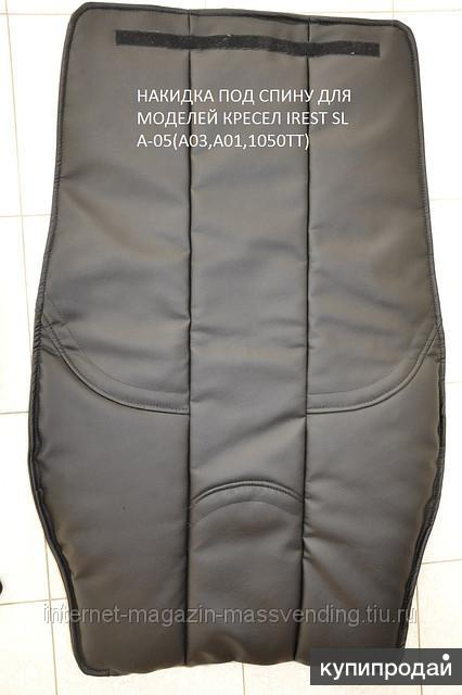 Накидка (Сменный чехол) под спину на вендинговое массажное кресло Irest SL A05